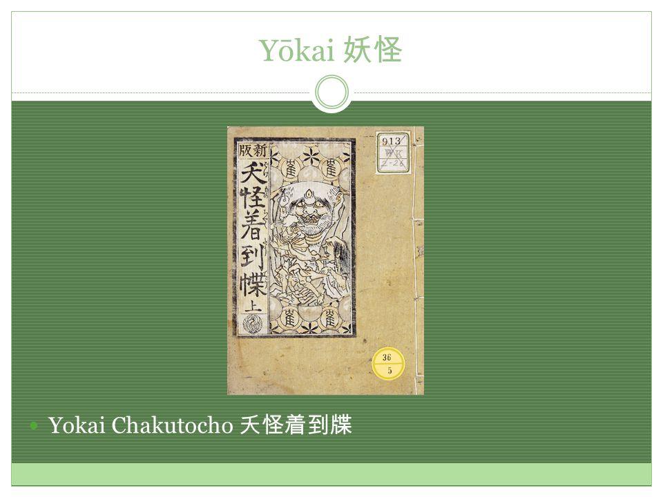 Yōkai 妖怪 Yokai Chakutocho 夭怪着到牒
