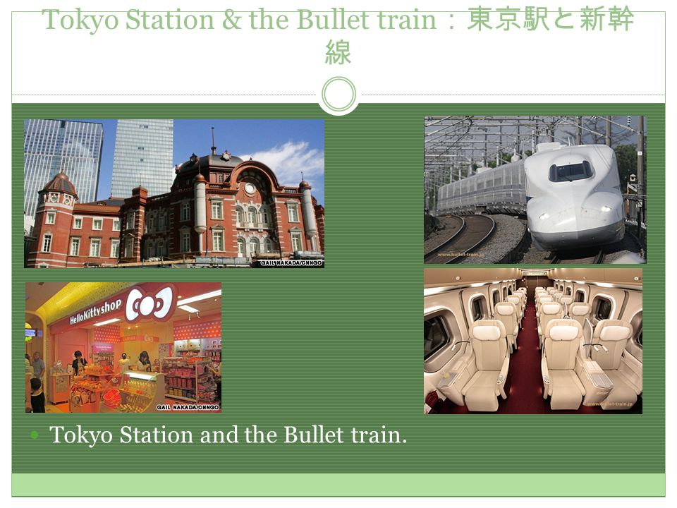Tokyo Station & the Bullet train :東京駅と新幹 線 Tokyo Station and the Bullet train.
