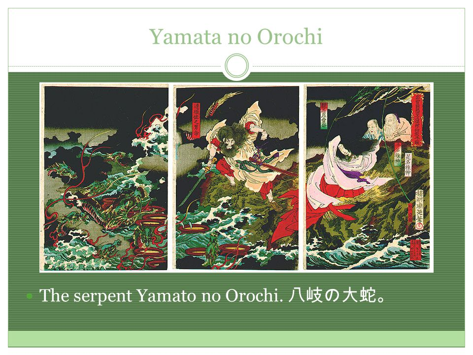 Yamata no Orochi The serpent Yamato no Orochi. 八岐の大蛇。