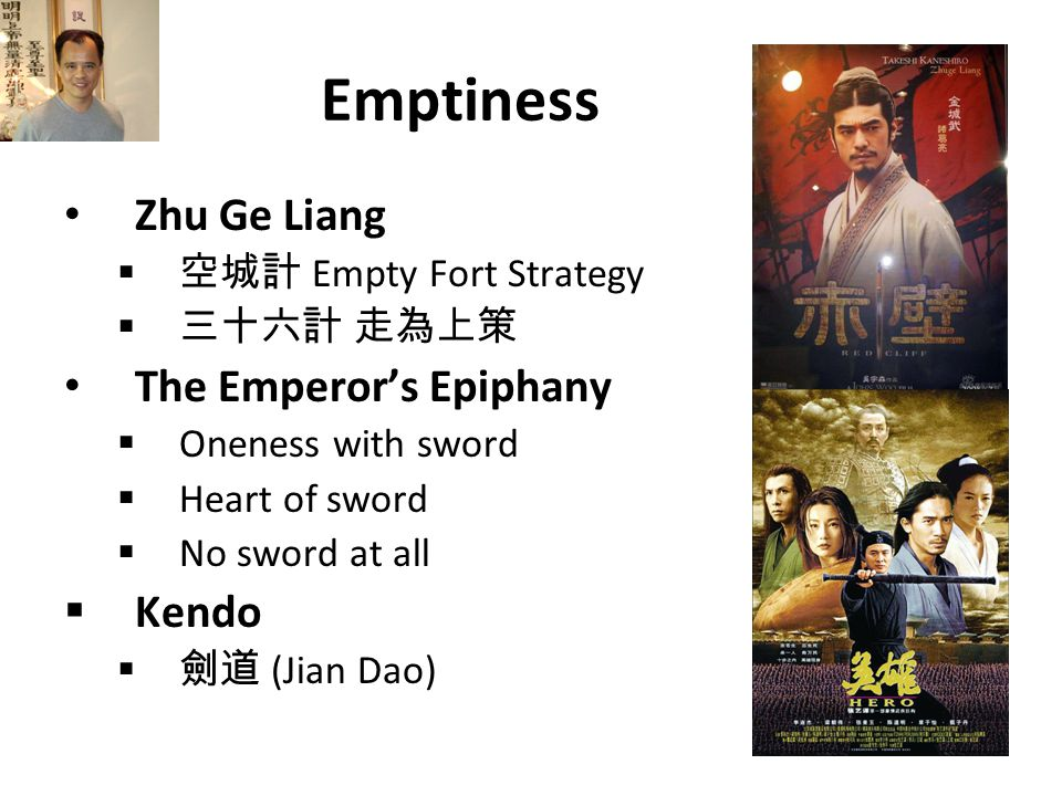 Emptiness Zhu Ge Liang  空城計 Empty Fort Strategy  三十六計 走為上策 The Emperor's Epiphany  Oneness with sword  Heart of sword  No sword at all  Kendo 