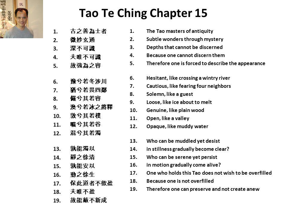 Tao Te Ching Chapter 15 1.古之善為士者 2. 微妙玄通 3. 深不可識 4.