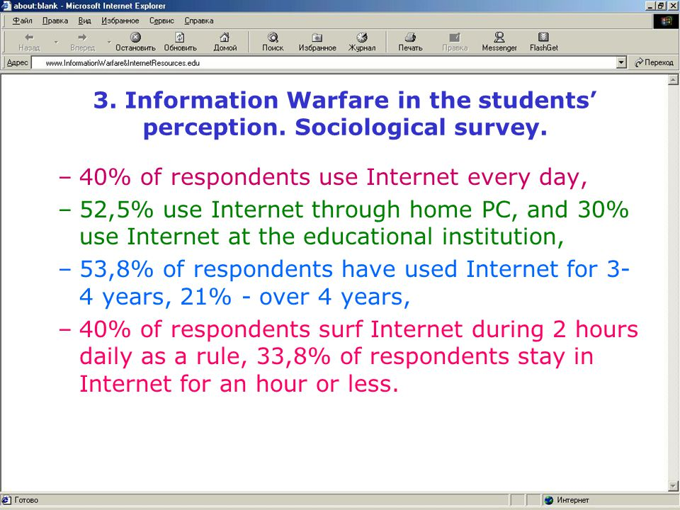 3. Information Warfare in the students' perception. Sociological survey.