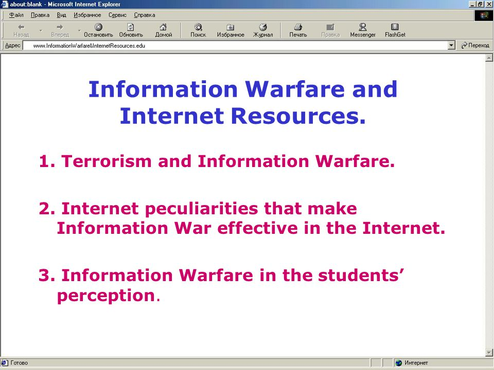 Information Warfare and Internet Resources.