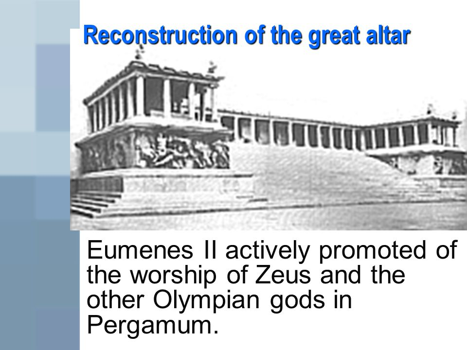 Reconstruction of the great altar Eumenes II actively promoted of the worship of Zeus and the other Olympian gods in Pergamum.