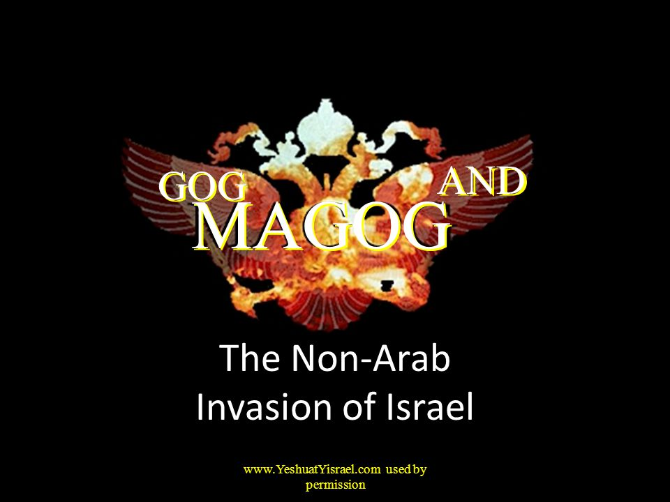 GOG AND MAGOG The Non-Arab Invasion of Israel www.YeshuatYisrael.com used by permission