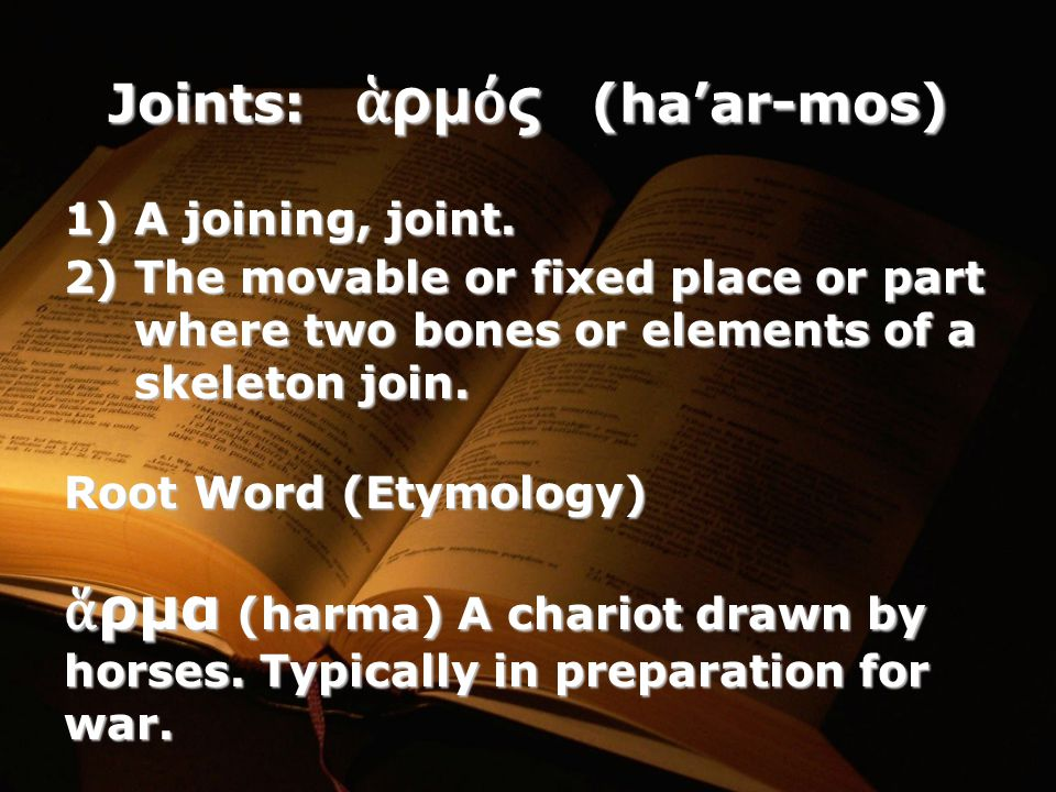 Joints: ἁ ρμ ό ς (ha'ar-mos) 1)A joining, joint.