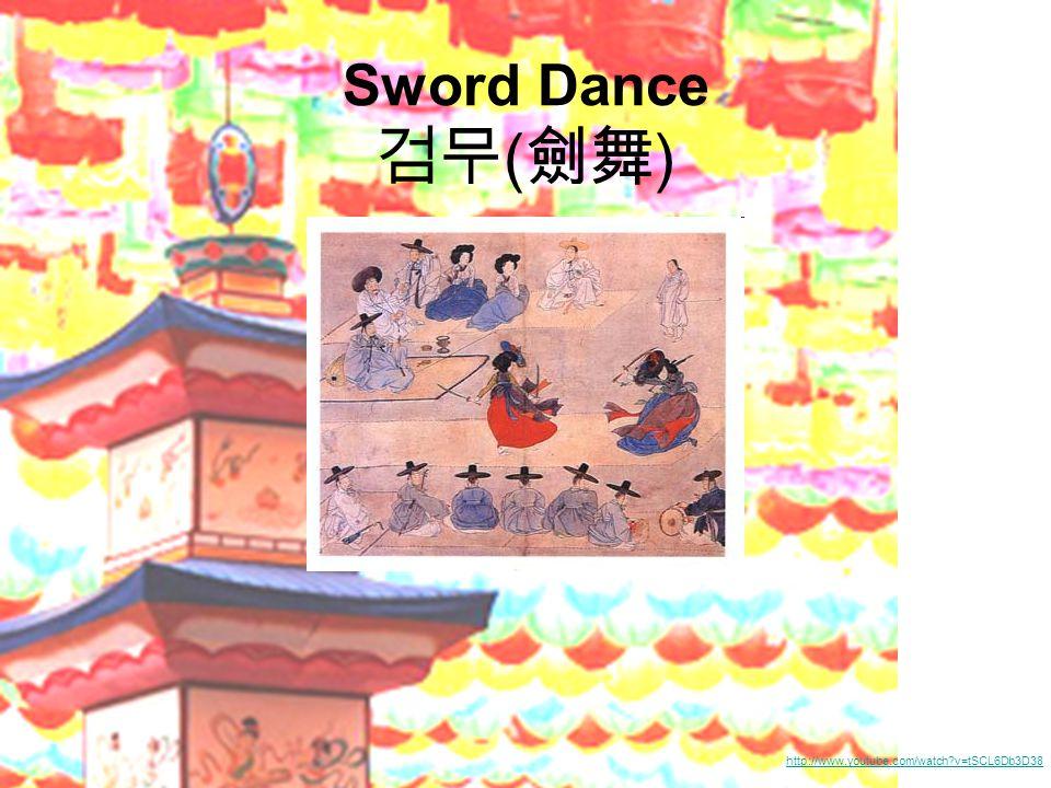 Sword Dance 검무 ( 劍舞 ) http://www.youtube.com/watch?v=tSCL6Db3D38
