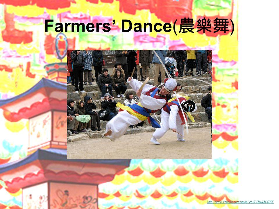 Farmers' Dance( 農樂舞 ) http://www.youtube.com/watch?v=-NYEmGfCQKY