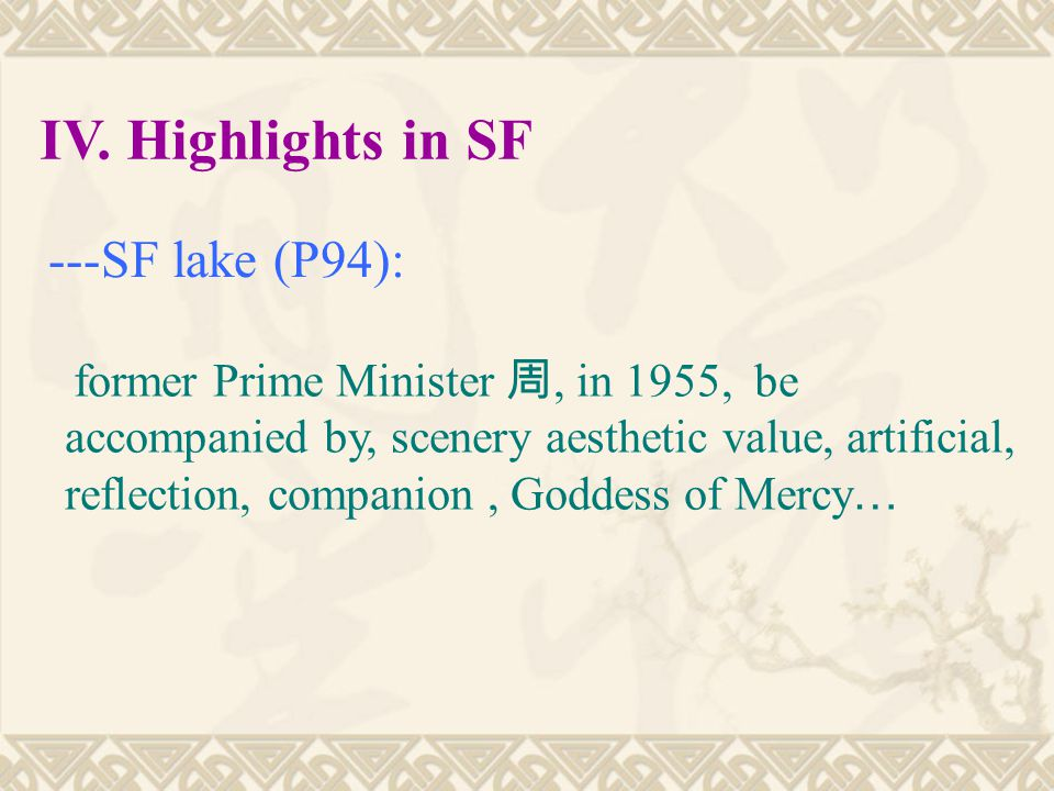 IV. Highlights in SF ---SF lake (P94): former Prime Minister 周, in 1955, be accompanied by, scenery aesthetic value, artificial, reflection, companion