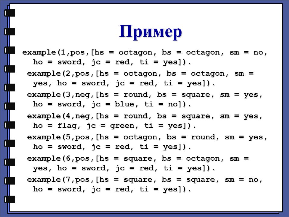 Пример example(1,pos,[hs = octagon, bs = octagon, sm = no, ho = sword, jc = red, ti = yes]).