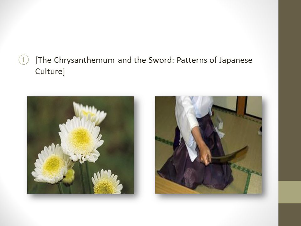 ①[The Chrysanthemum and the Sword: Patterns of Japanese Culture]