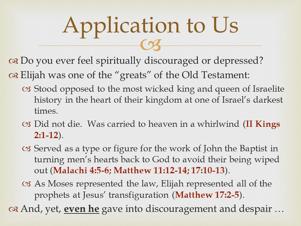 """  Do you ever feel spiritually discouraged or depressed?  Elijah was one of the """"greats"""" of the Old Testament:  Stood opposed to the most wicked k"""