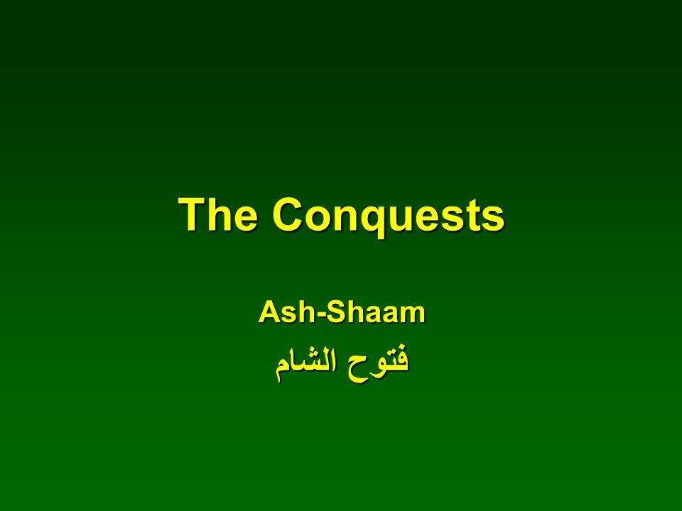 The Conquests Ash-Shaam فتوح الشام
