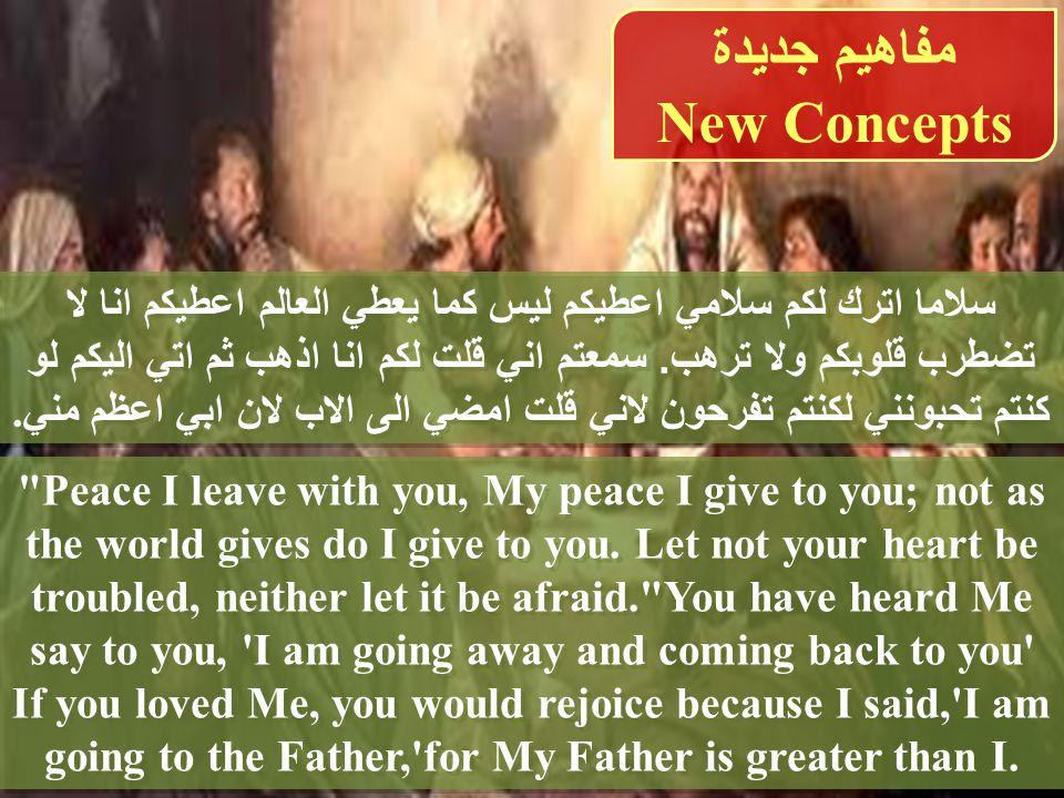 مفاهيم جديدة New Concepts سلاما اترك لكم سلامي اعطيكم ليس كما يعطي العالم اعطيكم انا لا تضطرب قلوبكم ولا ترهب.