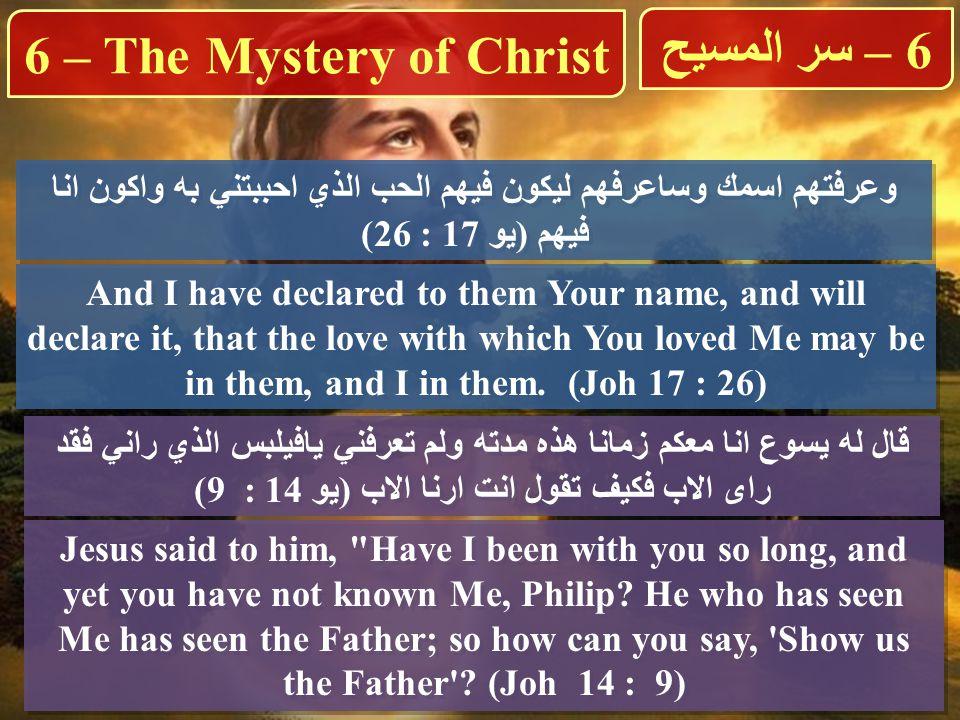 وعرفتهم اسمك وساعرفهم ليكون فيهم الحب الذي احببتني به واكون انا فيهم (يو 17 : 26) And I have declared to them Your name, and will declare it, that the love with which You loved Me may be in them, and I in them.