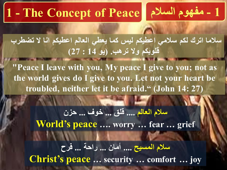 سلام العالم.... قلق... خوف... حزن World's peace ….