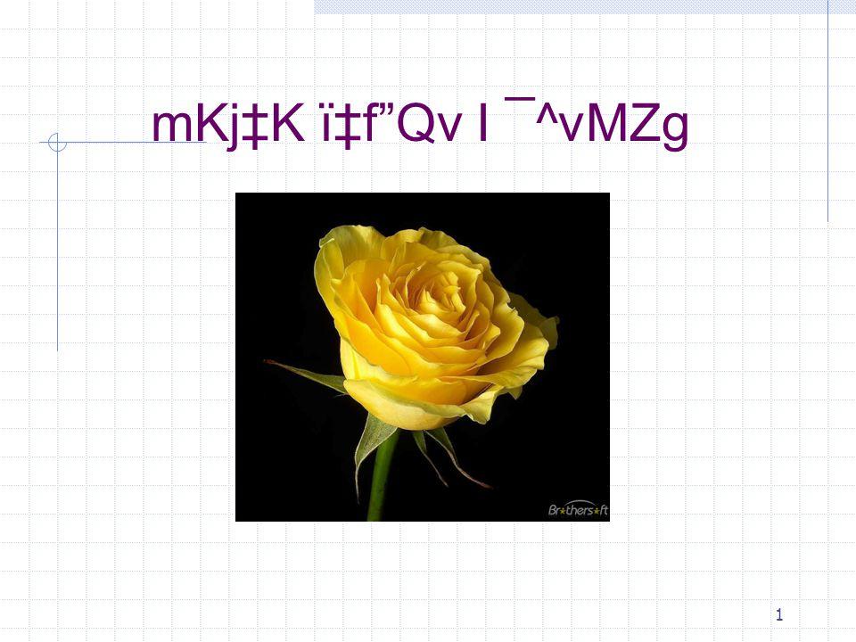 """1 mKj‡K ï‡f""""Qv I ¯^vMZg"""