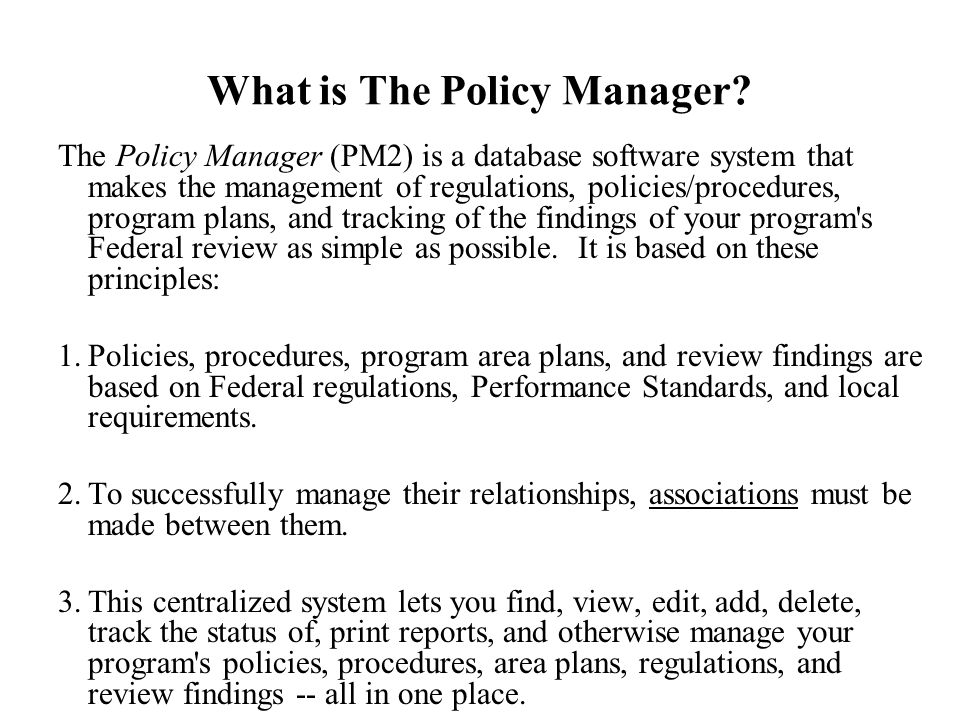 What is The Policy Manager.