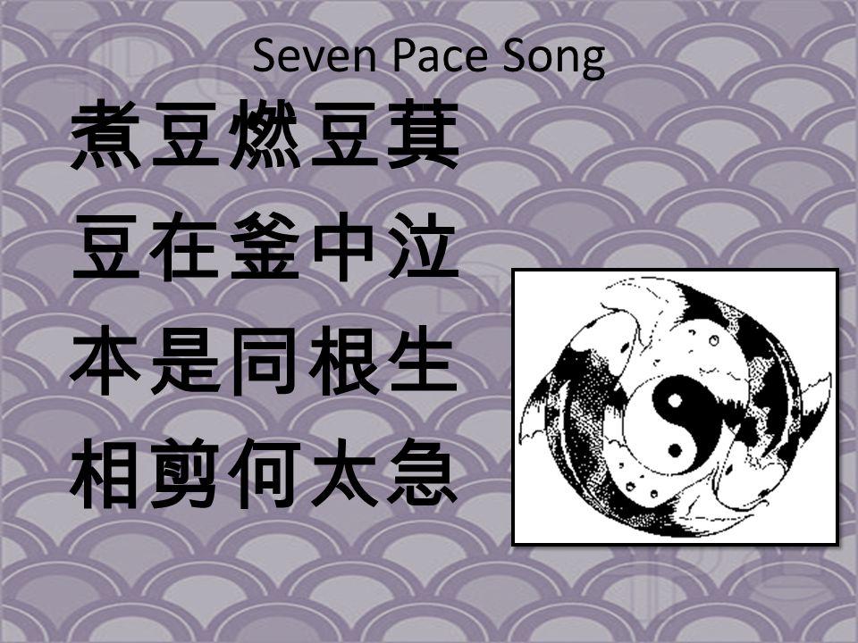 Seven Pace Song 煮豆燃豆萁 豆在釜中泣 本是同根生 相剪何太急