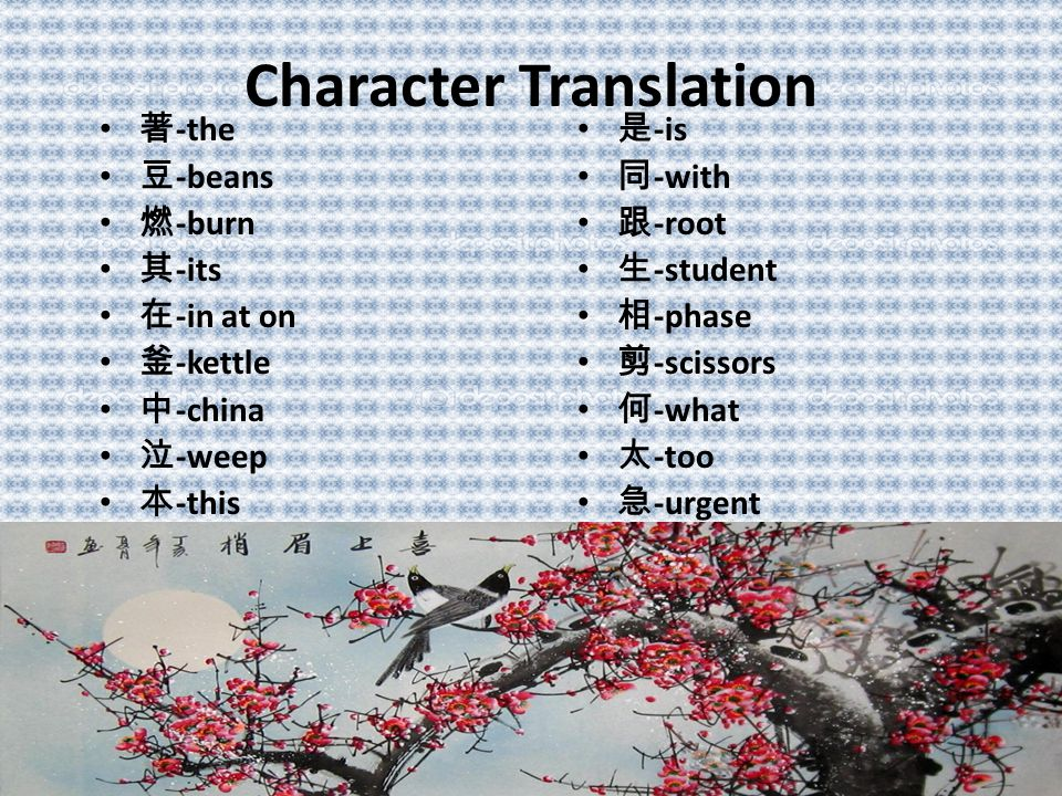 Character Translation 著 -the 豆 -beans 燃 -burn 其 -its 在 -in at on 釜 -kettle 中 -china 泣 -weep 本 -this 是 -is 同 -with 跟 -root 生 -student 相 -phase 剪 -scissors 何 -what 太 -too 急 -urgent