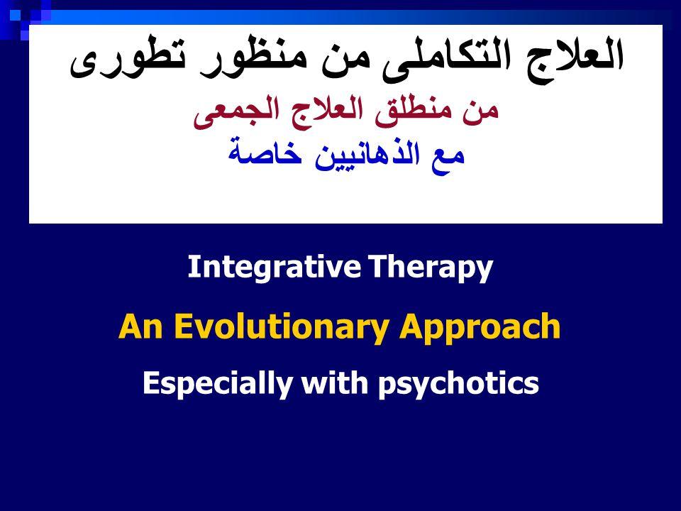العلاج التكاملى من منظور تطورى من منطلق العلاج الجمعى مع الذهانيين خاصة Integrative Therapy An Evolutionary Approach Especially with psychotics