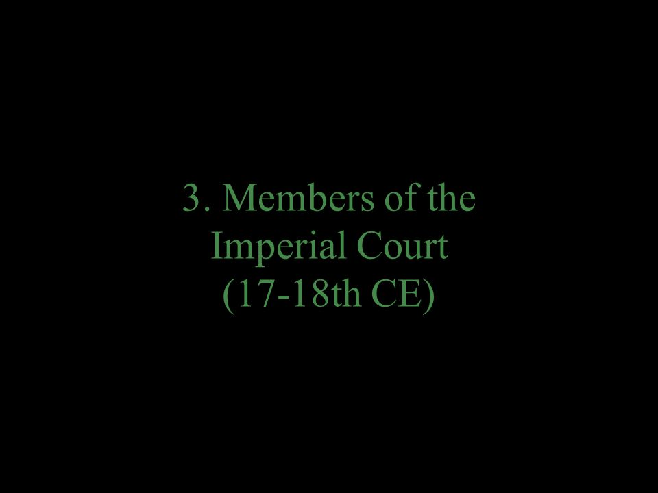3. Members of the Imperial Court (17-18th CE)