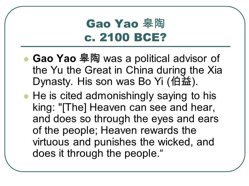Gao Yao 皋陶 c. 2100 BCE.