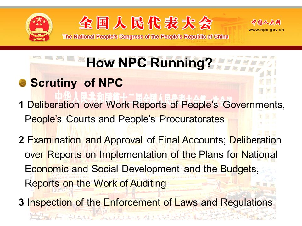 How NPC Running? Scrutiny of NPC 1 Deliberation over Work Reports of People's Governments, People's Courts and People's Procuratorates 2 Examination a