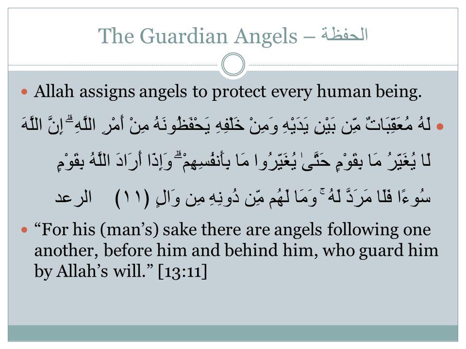 الحفظة – The Guardian Angels Allah assigns angels to protect every human being. لَهُ مُعَقِّبَاتٌ مِّن بَيْنِ يَدَيْهِ وَمِنْ خَلْفِهِ يَحْفَظُونَهُ م