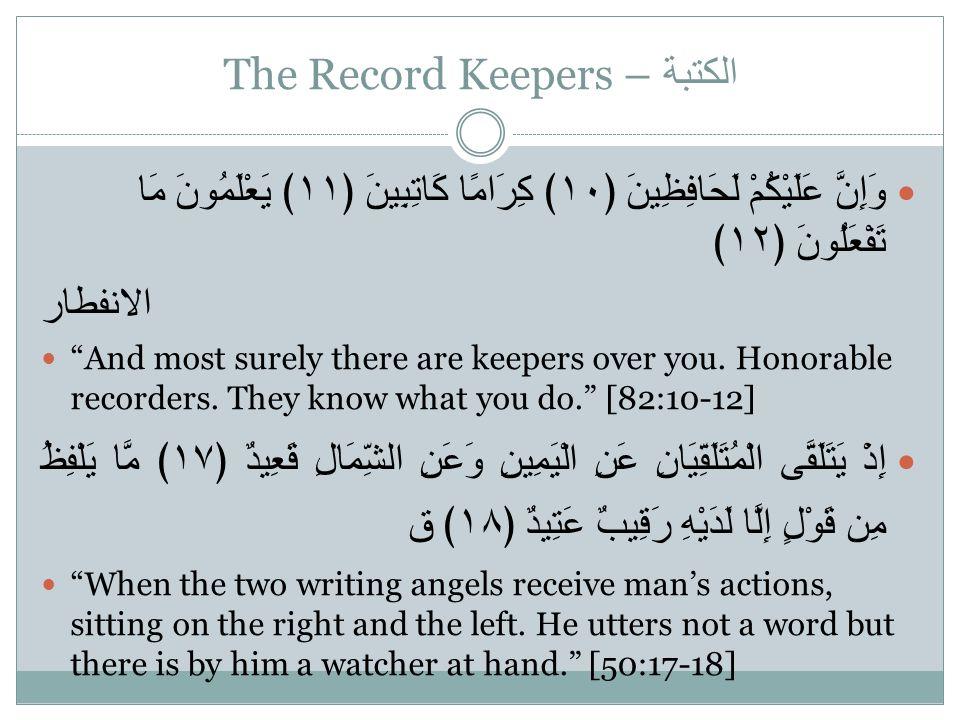 """الكتبة – The Record Keepers وَإِنَّ عَلَيْكُمْ لَحَافِظِينَ ﴿١٠﴾ كِرَامًا كَاتِبِينَ ﴿١١﴾ يَعْلَمُونَ مَا تَفْعَلُونَ ﴿١٢﴾ الانفطار """"And most surely t"""