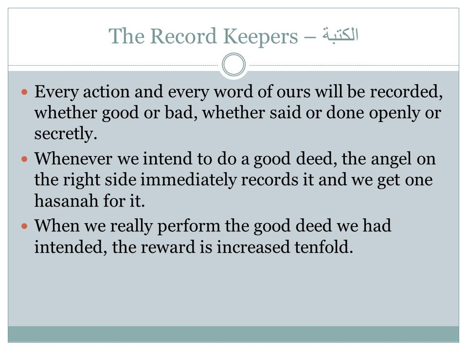 الكتبة – The Record Keepers Every action and every word of ours will be recorded, whether good or bad, whether said or done openly or secretly.