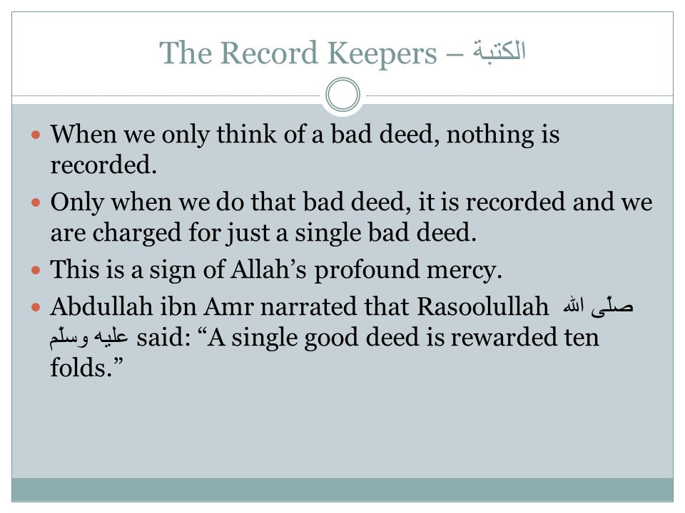 الكتبة – The Record Keepers When we only think of a bad deed, nothing is recorded. Only when we do that bad deed, it is recorded and we are charged fo