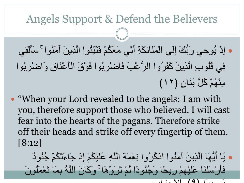 Angels Support & Defend the Believers إِذْ يُوحِي رَبُّكَ إِلَى الْمَلَائِكَةِ أَنِّي مَعَكُمْ فَثَبِّتُوا الَّذِينَ آمَنُوا ۚ سَأُلْقِي فِي قُلُوبِ ا