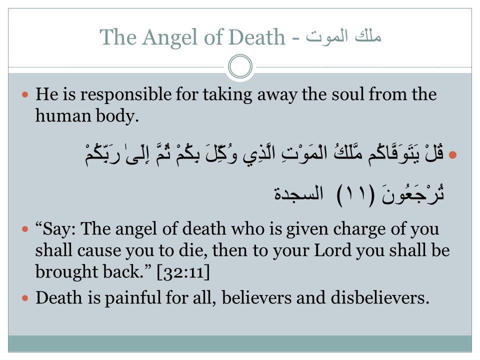 ملك الموت The Angel of Death - He is responsible for taking away the soul from the human body. قُلْ يَتَوَفَّاكُم مَّلَكُ الْمَوْتِ الَّذِي وُكِّلَ بِ