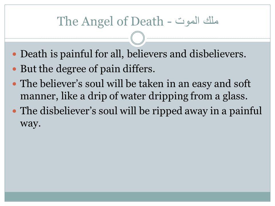 ملك الموت The Angel of Death - Death is painful for all, believers and disbelievers. But the degree of pain differs. The believer's soul will be taken