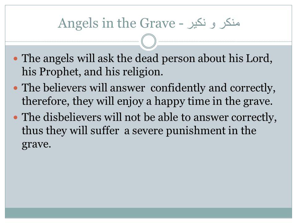 منكر و نكير Angels in the Grave - The angels will ask the dead person about his Lord, his Prophet, and his religion. The believers will answer confide