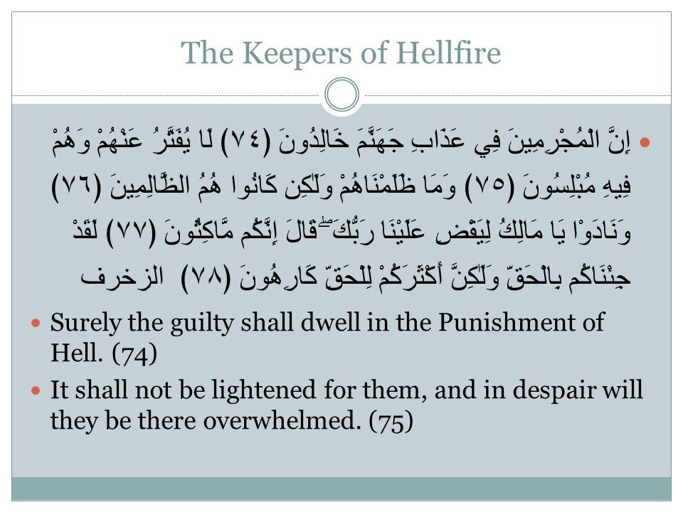 The Keepers of Hellfire إِنَّ الْمُجْرِمِينَ فِي عَذَابِ جَهَنَّمَ خَالِدُونَ ﴿٧٤﴾ لَا يُفَتَّرُ عَنْهُمْ وَهُمْ فِيهِ مُبْلِسُونَ ﴿٧٥﴾ وَمَا ظَلَمْنَ