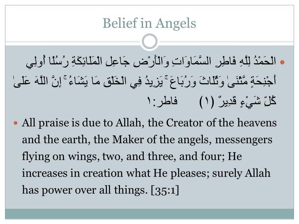 Belief in Angels الْحَمْدُ لِلَّهِ فَاطِرِ السَّمَاوَاتِ وَالْأَرْضِ جَاعِلِ الْمَلَائِكَةِ رُسُلًا أُولِي أَجْنِحَةٍ مَّثْنَىٰ وَثُلَاثَ وَرُبَاعَ ۚ