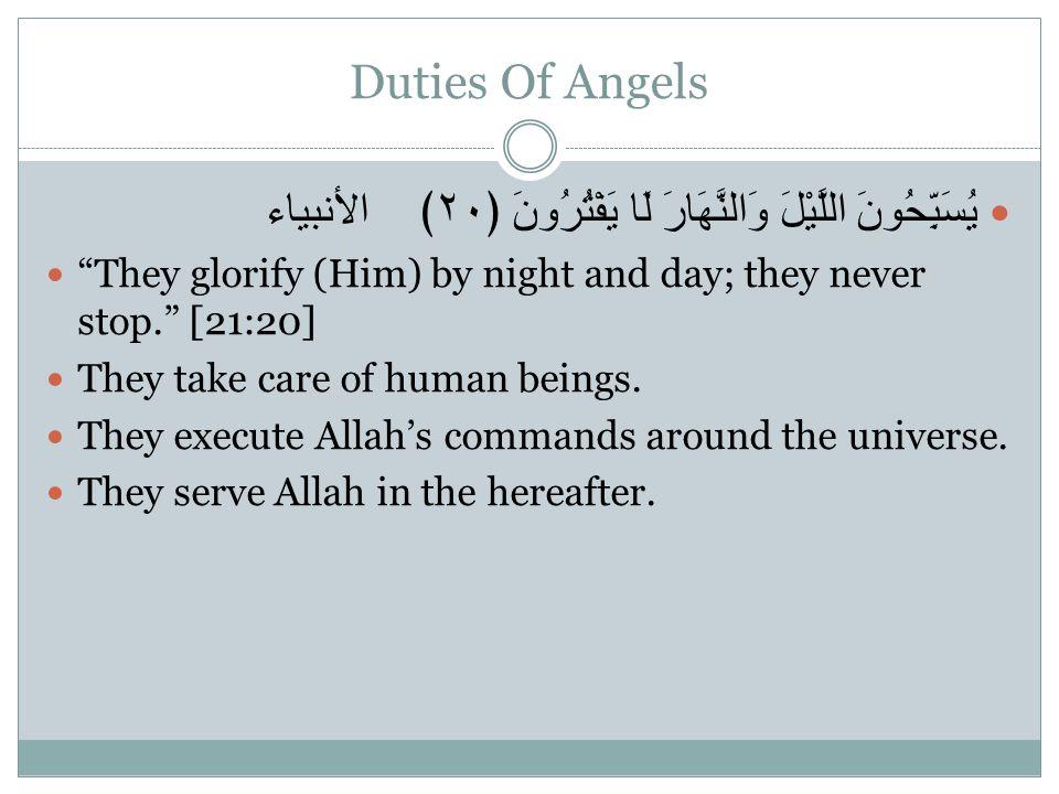 "Duties Of Angels يُسَبِّحُونَ اللَّيْلَ وَالنَّهَارَ لَا يَفْتُرُونَ ﴿٢٠﴾ الأنبياء ""They glorify (Him) by night and day; they never stop."" [21:20] The"