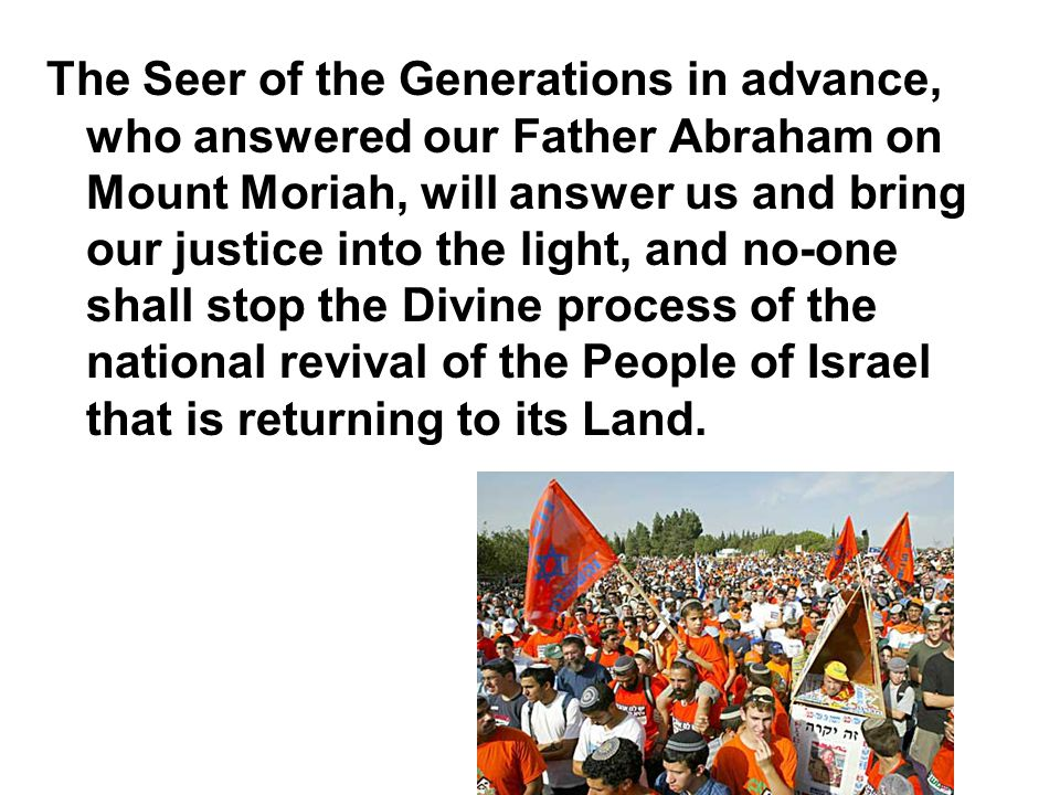 The Seer of the Generations in advance, who answered our Father Abraham on Mount Moriah, will answer us and bring our justice into the light, and no-o