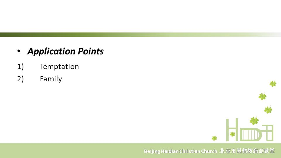 Beijing Haidian Christian Church 北京市基督教海淀教堂 Application Points 1)Temptation 2)Family