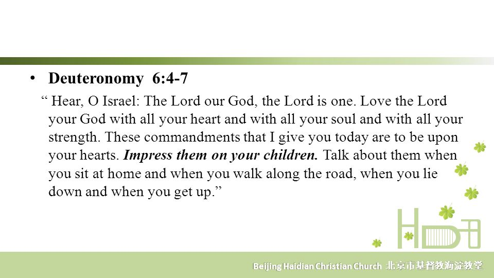 Beijing Haidian Christian Church 北京市基督教海淀教堂 Deuteronomy 6:4-7 Hear, O Israel: The Lord our God, the Lord is one.