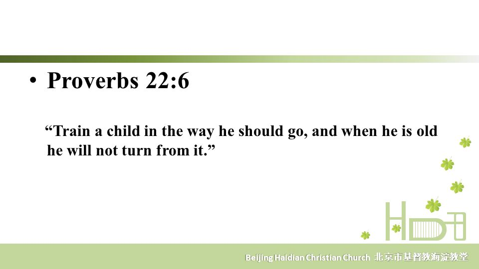 Beijing Haidian Christian Church 北京市基督教海淀教堂 Proverbs 22:6 Train a child in the way he should go, and when he is old he will not turn from it.