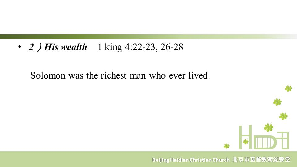 Beijing Haidian Christian Church 北京市基督教海淀教堂 2 ) His wealth 1 king 4:22-23, 26-28 Solomon was the richest man who ever lived.