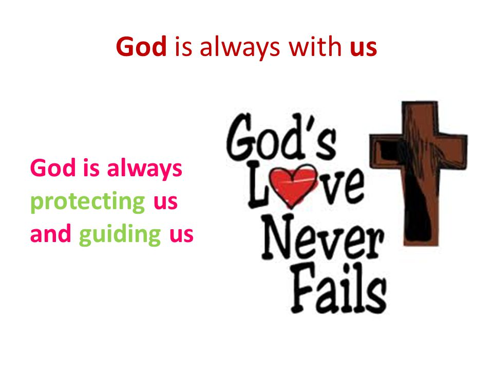 God is always with us God is always protecting us and guiding us
