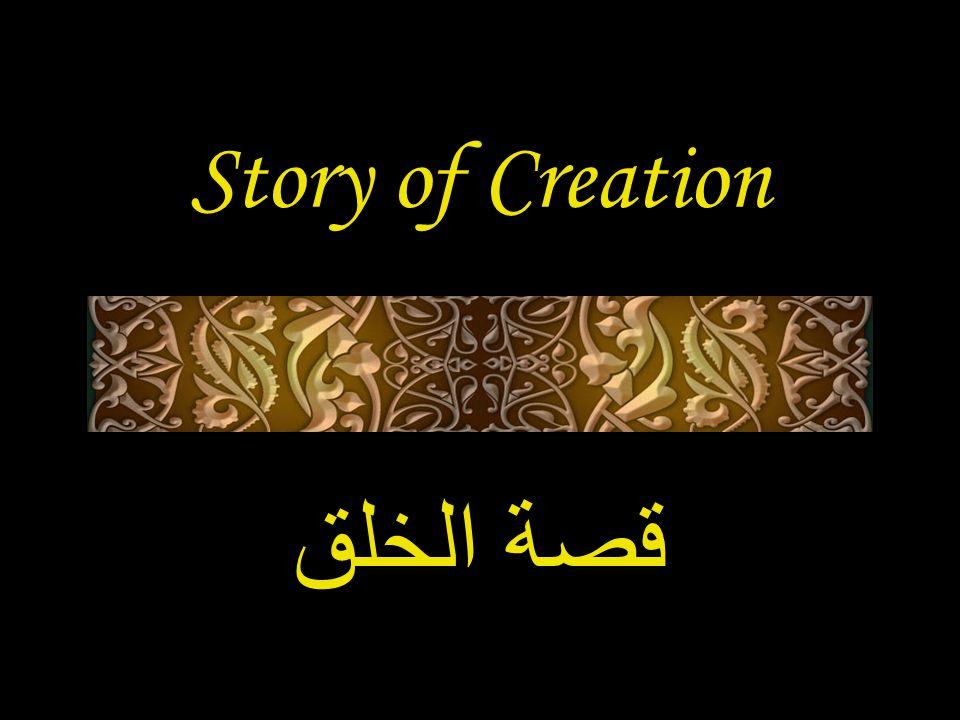 Story of Creation قصة الخلق
