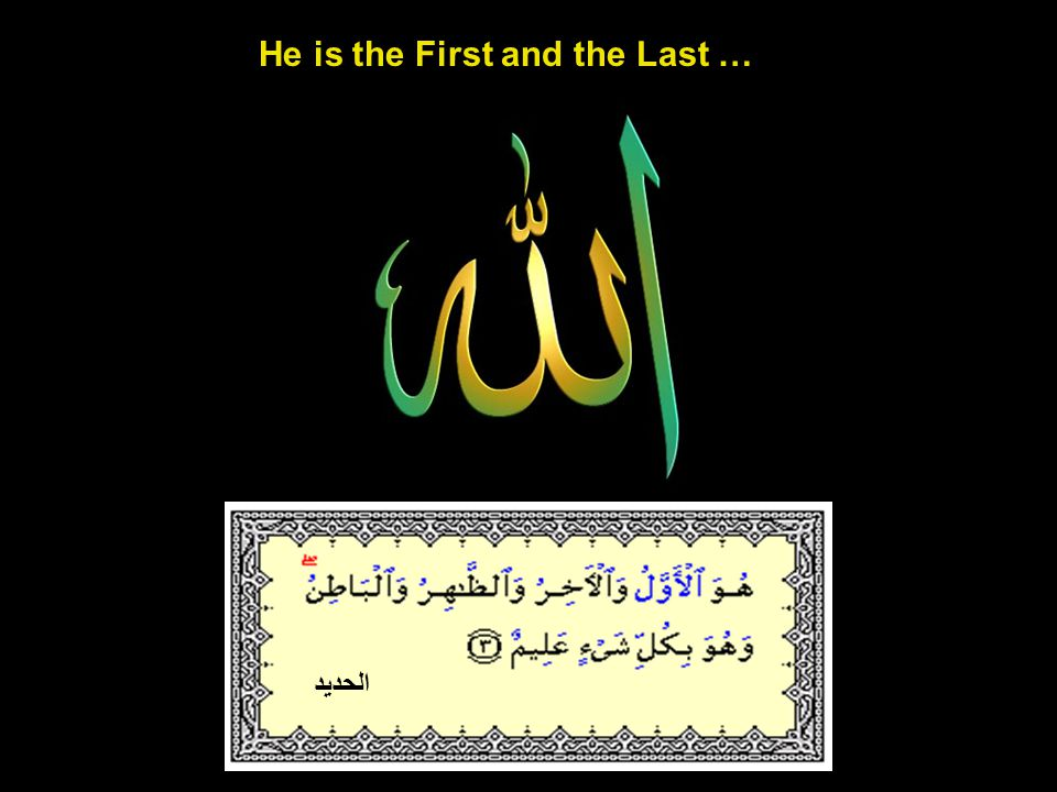 الحديد He is the First and the Last …