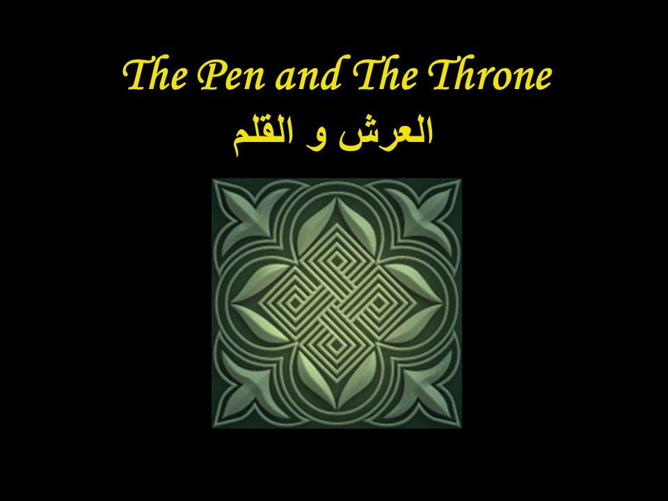 The Pen and The Throne العرش و القلم