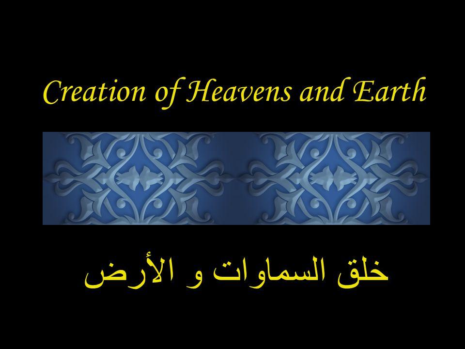 Creation of Heavens and Earth خلق السماوات و الأرض