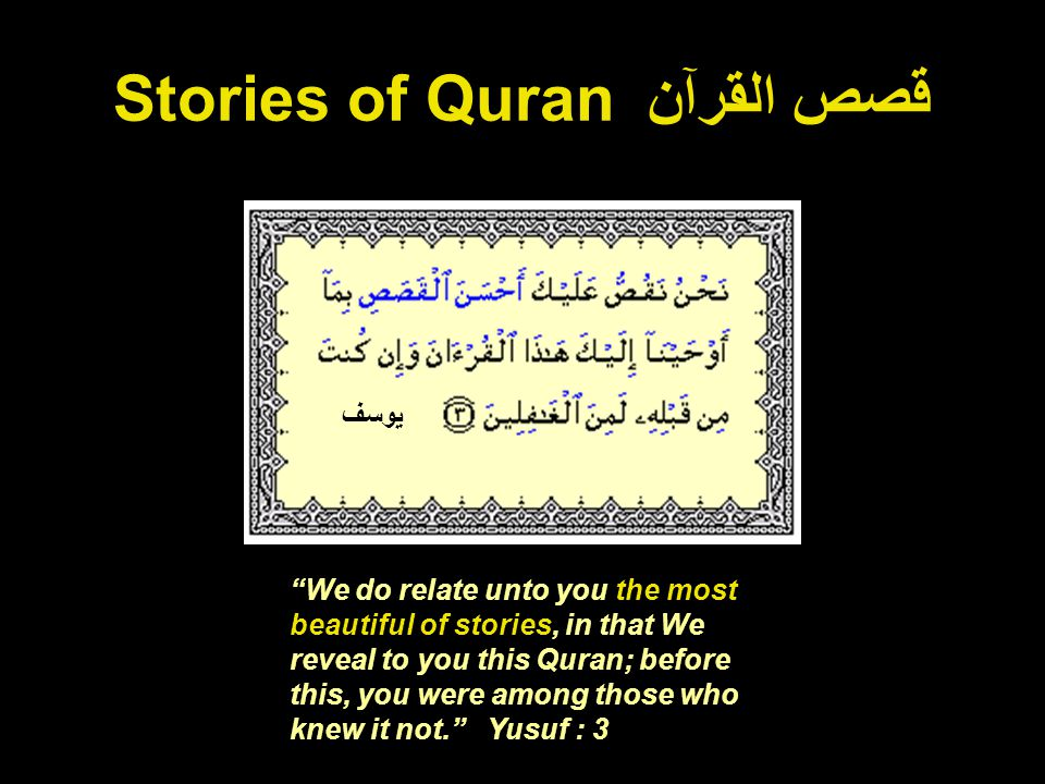 """Stories of Quran قصص القرآن يوسف """"We do relate unto you the most beautiful of stories, in that We reveal to you this Quran; before this, you were amon"""